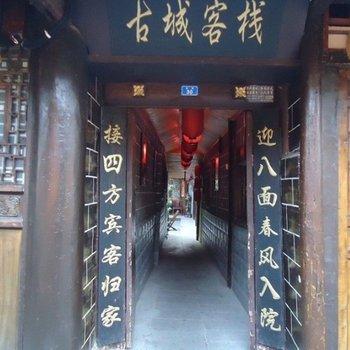 阆中古城客栈图片12