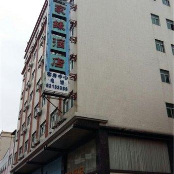 东莞家缘酒店