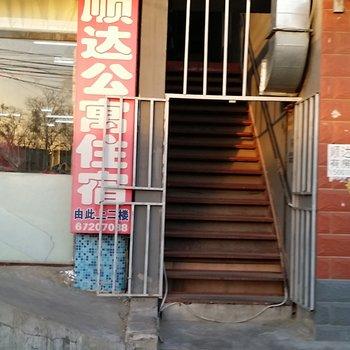 北京顺达公寓图片5