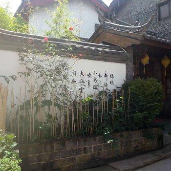 AO 浪臣国际凹熹馆(丽江)主题幸福花园图片14