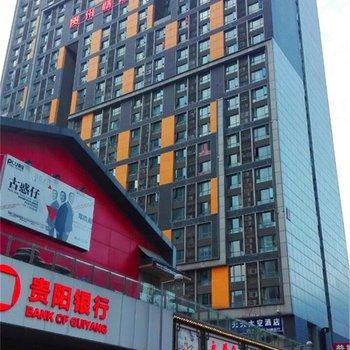 贵阳贝佳酒店