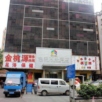 深圳桃源商务酒店