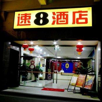 速8酒店(苏州园区新屹店)图片