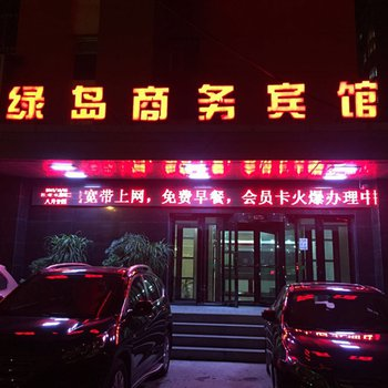 长春绿岛商务宾馆(绿园店)
