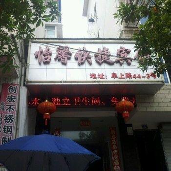 黄山怡馨快捷宾馆
