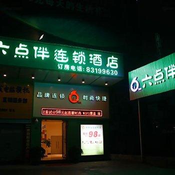 六点伴连锁酒店(东莞大朗店)