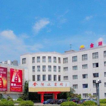 淮安金湖迎宾馆