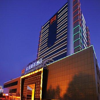 禾禾中州国际饭店(原禾禾商务酒店)