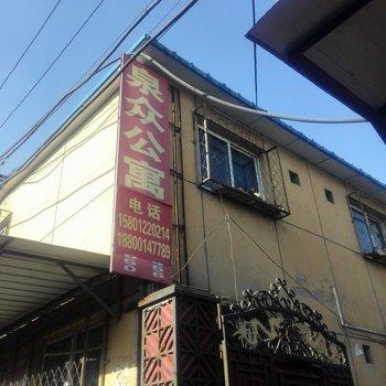 北京泉众公寓图片22