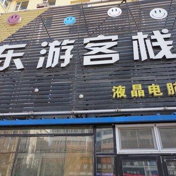 白城东游客栈图片5