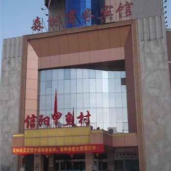 郑州森林商务宾馆