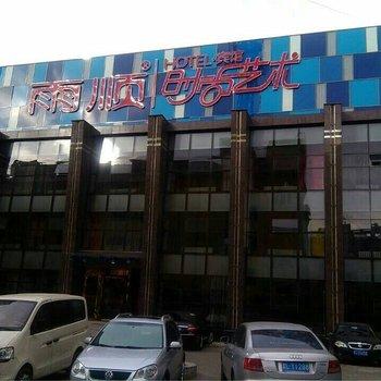 双鸭山雨顺时尚艺术主题宾馆图片0