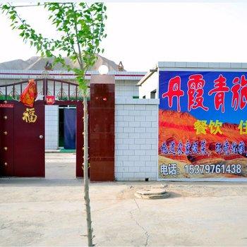 张掖丹霞青旅客栈图片0