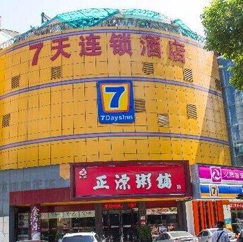 7天连锁酒店(衡阳常胜中路青少年宫店)