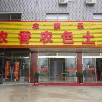 九华山农香农舍农家乐图片7