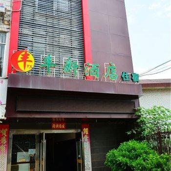 南宁丰新酒店