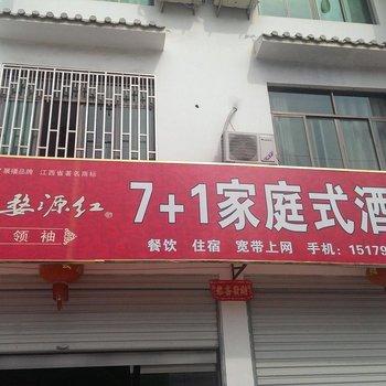 婺源七加一家庭式酒店图片5