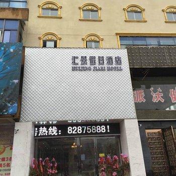 金坛汇景假日酒店