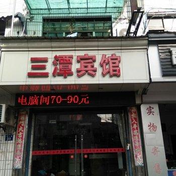 黄山三潭宾馆