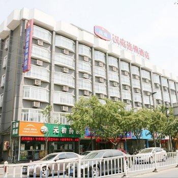 汉庭酒店(芜湖北门店原九华中路店)