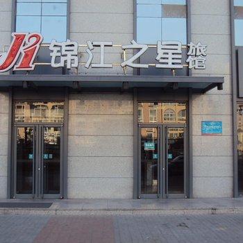 锦江之星(大同平城桥店)图片