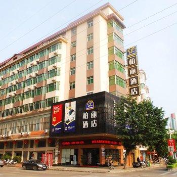 开平柏丽宜居酒店(东兴店)