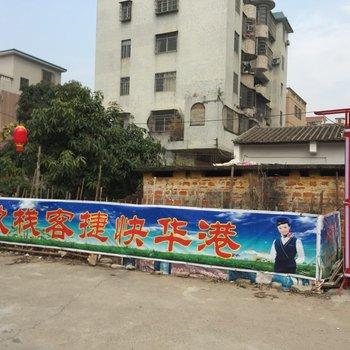 珠海金湾港华快捷客栈图片19