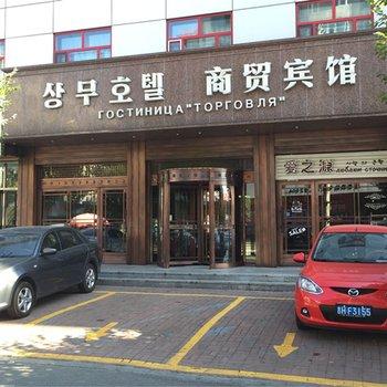 珲春商贸宾馆