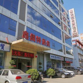 鑫仪特商务酒店
