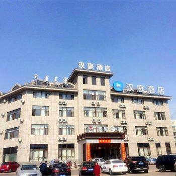 汉庭酒店(通辽河西创业大道店)