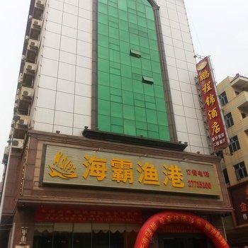 胜高酒店(原鹏程锦酒店)