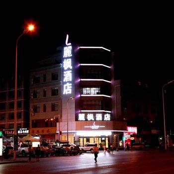 麗枫酒店(麗枫LAVANDE)(银川北门旅游汽车站店)