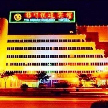 银川铁道宾馆