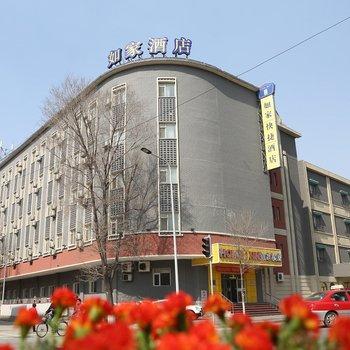 如家快捷酒店(沈阳中街地铁站帅府店)
