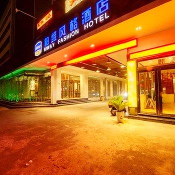 柏维风格酒店(濮阳火车站店)