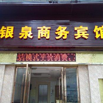 银泉连锁酒店(东莞南城店)