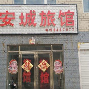 黑河孙吴安城旅馆