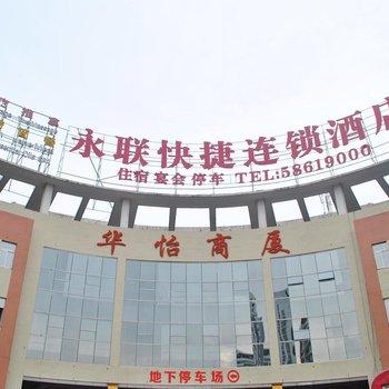 张家港永联快捷连锁酒店(永安路店)