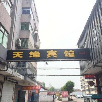 阜宁天缘宾馆