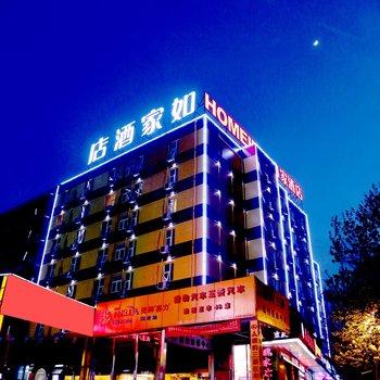 如家快捷酒店(西安长乐东路万寿路地铁站店)
