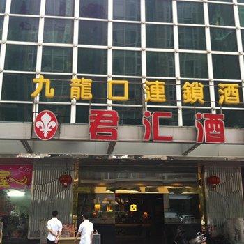 东莞新君汇酒店