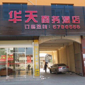 漳州东山华天商务酒店