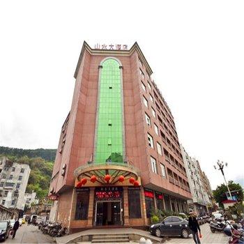 罗源山水大酒店