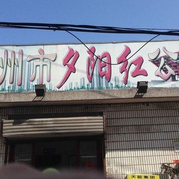 扬州市夕阳红公寓图片3