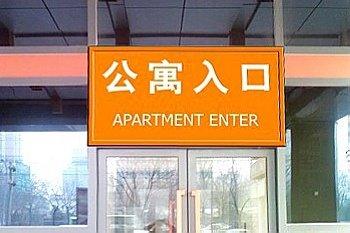 天天如家自助服务公寓(北京健翔桥店)图片15