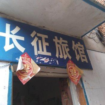 淮北长征旅馆