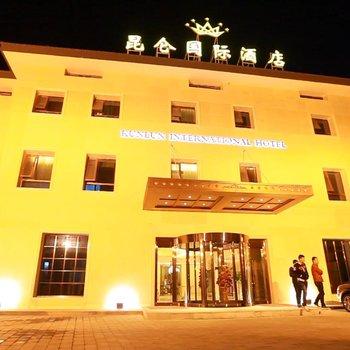 昆仑国际连锁酒店(任丘华北油田总部店)