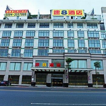 速8酒店(莆田涵江商业城店)