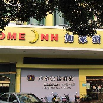 如家快捷酒店(海宁西山路火车站店)