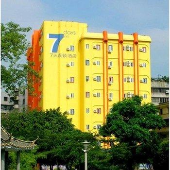 7天连锁酒店(东莞会展中心店)